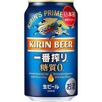清須市 ふるさと納税 名古屋工場産一番搾り糖質ゼロ350ml×24本