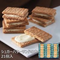 内祝い お返し 手土産 お菓子 シュガーバターサンドの木 21個入 || 菓子折り 洋菓子 焼き菓子 スイーツ 詰め合わせ プチギフト 個包装 銀のぶどう