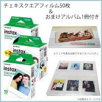 instax SQUAREに対応したフィルム50枚におまけでパノラマサイズアルバム1冊(84枚収納可...