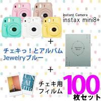 FUJIFILM/フジフィルム instax mini8+ インスタックス ミニ8プラス  【セット...