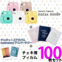 FUJIFILM/フジフィルム instax mini8+ インスタックス ミニ8プラスとチェキっ!...