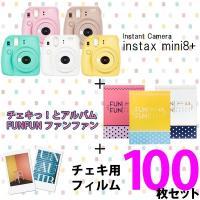 FUJIFILM/フジフィルム instax mini8+ インスタックス ミニ8プラスとチェキフィ...
