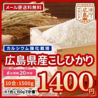 広島県北部で作られているカルゲン米です。栄養価が高く減農薬で美味しいです。 ホタルのいるきれいな水、...