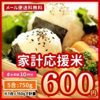 美味しいお米を家計を気にせずお腹いっぱい食べてもらいたい! そこで100%国内産のブレンド米「家計応...