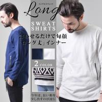 [商品説明] ベーシックなスウェットシャツにサイドスリットを配し、着丈は長くし流行を取り入れました。...