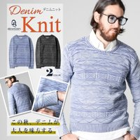 [商品説明] 流行のデニム風のインディゴ染めを施したニットセーター。  製品後に洗い加工を加えるなど...