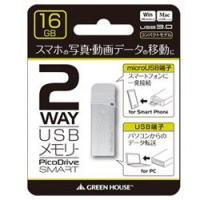 〔USBメモリ:micro USB[Android・USBホスト機能・USB2.0]⇔USB A[M...