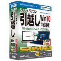 「LANクロスケーブル付き」Windows10対応のパソコン移行ソフト。