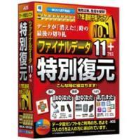 「17年連続シェアNo.1」定番データ復元ソフト!