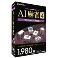 〔Windows 10対応版として登場!〕 AI思考ルーチンを搭載した麻雀ソフト。(Win版)