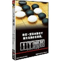 KCC囲碁エンジンを搭載のIT囲碁。