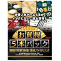 囲碁、将棋、麻雀、花札、トランプ 5つの定番人気ゲームのお買得なパック。