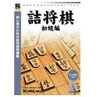 将棋雑誌「近代将棋」協力! 初心者の為の詰将棋問題ゲームソフト。