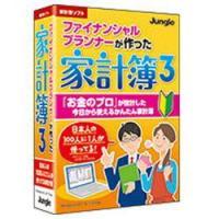 「お金のプロ」ファイナンシャルプランナーが作った家計簿ソフト。(Win版)