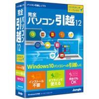 Windows 10のパソコン引越しに最適!メール、ブラウザ、静止画、動画、音楽、iTunesなどの...