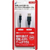 ゆったり遊べるロングタイプの3DS、3DS LL用USB充電ケーブル!