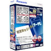 「読取革命 Ver.15 Win/CD」のバージョンアップ版。