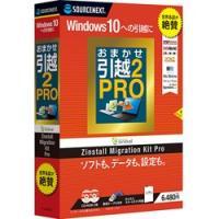 データ・設定に加え、ソフトも。使い慣れた環境を、3ステップで引越完了。Windows 10対応、ソフ...