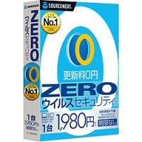 ソースネクスト ZERO ウイルスセキュリティ 1台