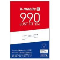 〔ソフトバンクiPhone専用:音声 + データシリーズ〕 iPhoneの月額料が1GBで990円(...