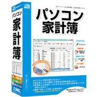 シンプル操作で誰でも簡単! パソコンでらくらく家計簿を管理して印刷もできる!!