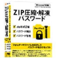 Windows8.1対応!便利なパスワード機能で、パスワード付ZIPファイルをかんたん作成。(Win...