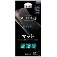 〔iPhone 6s Plus/6 Plus用:液晶保護フィルム(マット)〕 日本製。低反射で映り込...