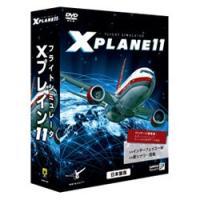 SHADE3D 〔Win版〕 フライトシミュレータ X プレイン 11 日本語版 価格改定版 [Windows用]
