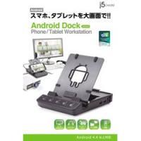 Android 端末に様々なインターフェイスを拡張できる、ドッキングステーション。