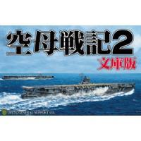 2005年に発売された海戦シミュレーションゲーム「空母戦記2」の簡易パッケージ版。