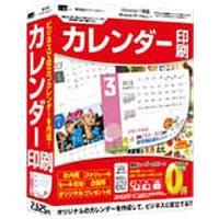 〔オリジナルのカレンダーを印刷!〕画像を入れてカレンダーが作成できるソフト。(Win版)