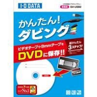 番組を録りためたVHSテープや思い出がつまった8mmビデオテープをかんたんにDVDやブルーレイに保存...