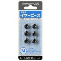 JVCケンウッド EP-FX2M-B(イヤピース Mサイズ/ブラック)