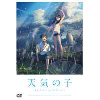 【05/27発売予定】 東宝 「天気の子」DVD スタンダード・エディション