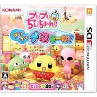 『プリプリちぃちゃん!!』がニンテンドー3DSでゲームに!