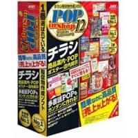 チラシ・販促物作成ソフトの決定版!「POP in SHOP12」は、かんたん操作で、売上がアップする...