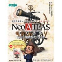 これから始める「ネオアトラス1469」。 初心者にも安心の、公式ガイドブック同梱版!