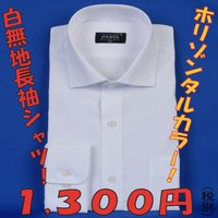 RY803−ホリゾンタルカラー長袖シャツ特徴的でアクセントのある衿元 白無地 意外に少ないレギュラー...
