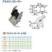 アンカー アンカーロープガイド アルミ ツノローラー RAT-70 NP-70