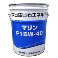 エンジンオイル (送り先個人様用) ディーゼル CF 15W-40 JX 日鉱日石エネルギー オイル マリンF 15W40 20L ディーゼル マリン 舶用