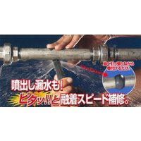 【 特 長 】 ●テープ同士が自己融着して破損部を強力に塞ぎます。 ●圧力が掛かっている状態でも補修...