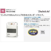 【送料無料!!】ダイニチ 2.5kW 石油ファンヒーター【FW-2515NE-W】 ☆簡単操作、快適...