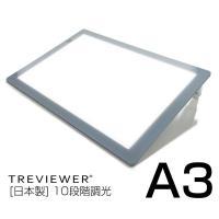 LED薄型 A3トレース台 トレビュアー 調光機能付き  品名 トレース台  品番 A3-400  ...