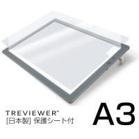 LED薄型 A3トレース台 トレビュアー 調光機能付き 保護シート付き 品名 トレース台  品番 A...