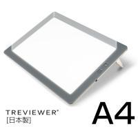 LED薄型 A4トレース台 トレビュアー 調光機能付き  品名 トレース台  品番 A4-500  ...