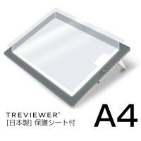 LED薄型 A4トレース台 トレビュアー 調光機能付き 保護シート付き 品名 トレース台  品番 A...