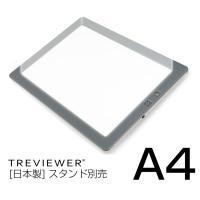 LED薄型 A4トレース台 トレビュアー 調光機能付き  品名 トレース台  品番 A4-520 ※...