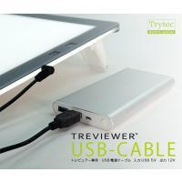 LED トレース台 トレビュアー専用 USB電源ケーブル  商品名:トレビュアー専用 USBケーブル...