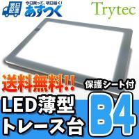 LED薄型 B4トレース台 トレビュアー 調光機能付き  品名 トレース台  品番 B4-400-0...