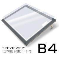 LED薄型 B4トレース台 トレビュアー 調光機能付き 保護シート付き 品名 トレース台  品番 B...